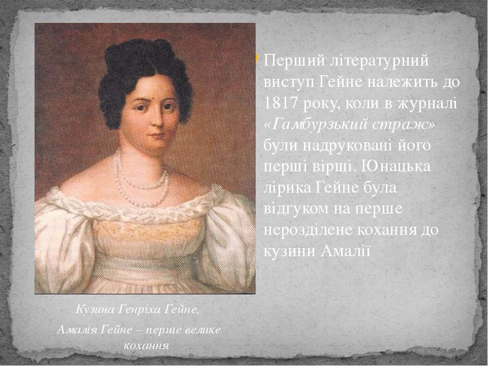 Перший літературний виступ Гейне належить до 1817 року, коли в журналі «Гамбу...