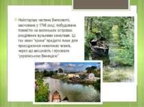 Найстаріша частина Вилкового, заснована у 1746 році; побудована повністю на м...