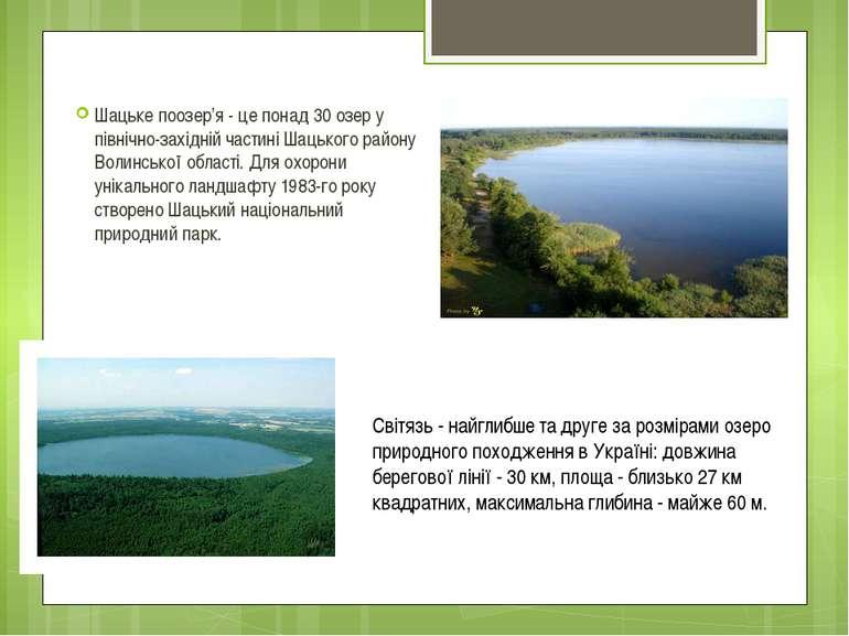Шацьке поозер'я - це понад 30 озер у північно-західній частині Шацького район...