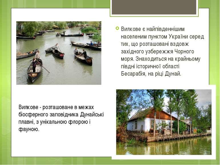 Вилкове є найпівденнішим населеним пунктом України серед тих, що розташовані ...