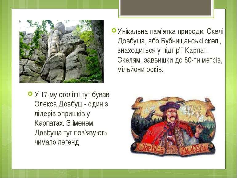 Унікальна пам'ятка природи, Скелі Довбуша, або Бубнищанські скелі, знаходитьс...