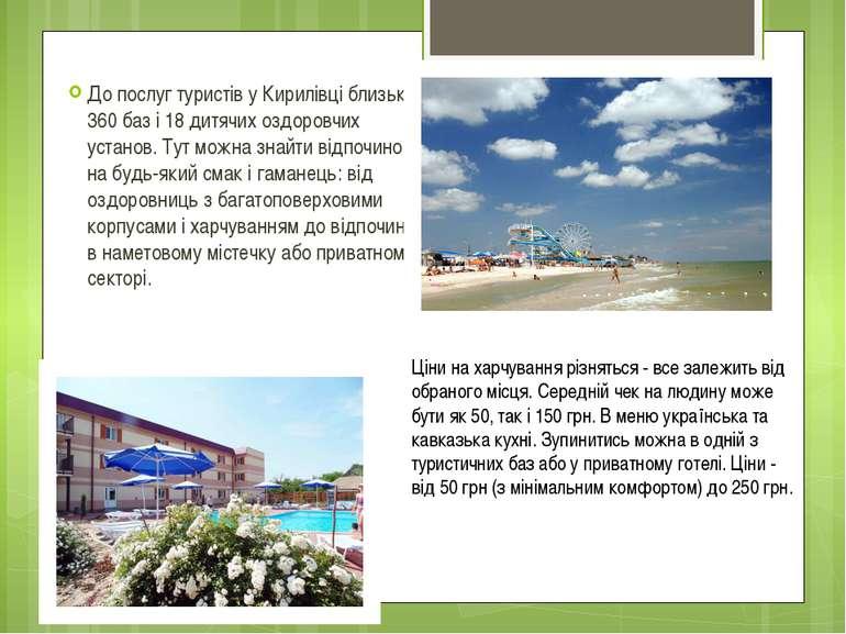 До послуг туристів у Кирилівці близько 360 баз і 18 дитячих оздоровчих устано...