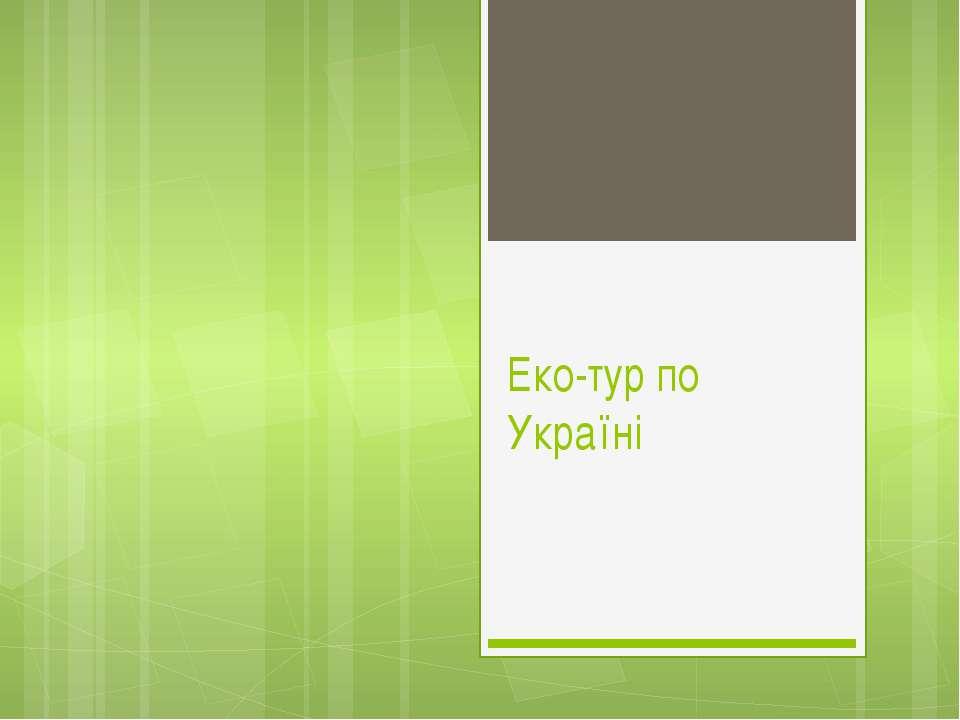 Еко-тур по Україні