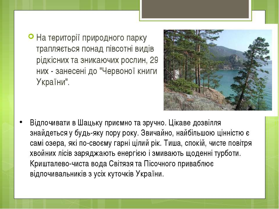 На території природного парку трапляється понад півсотні видів рідкісних та з...