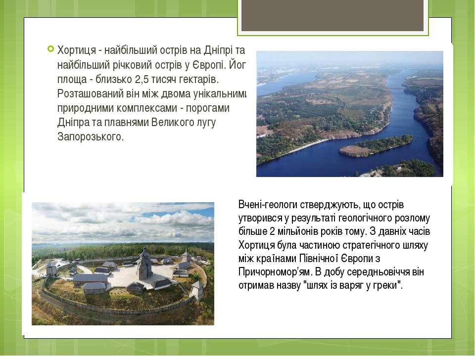 Хортиця - найбільший острів на Дніпрі та найбільший річковий острів у Європі....