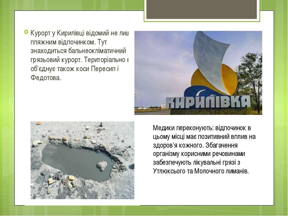Курорт у Кирилівці відомий не лише пляжним відпочинком. Тут знаходиться бальн...