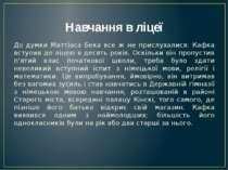 Навчання в ліцеї До думки Маттіаса Бека все ж не прислухалися: Кафка вступив ...