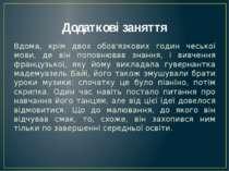 Додаткові заняття Вдома, крім двох обов'язкових годин чеської мови, де він по...