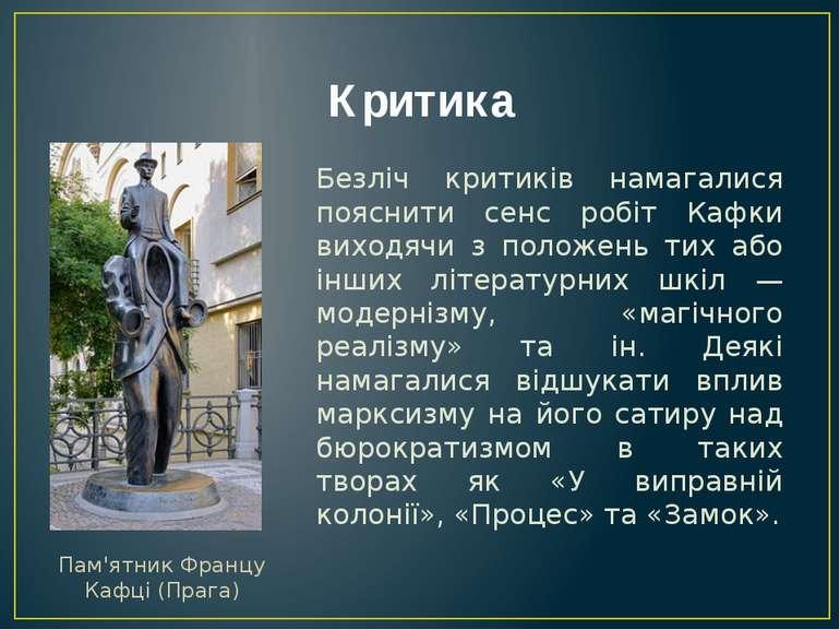 Критика Безліч критиків намагалися пояснити сенс робіт Кафки виходячи з полож...