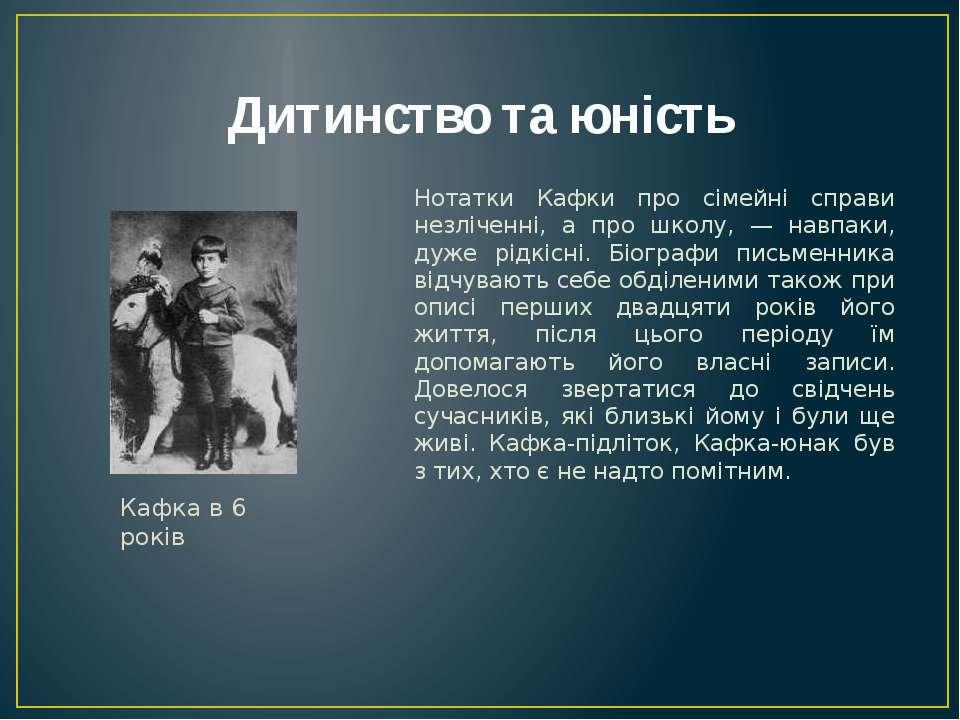 Дитинство та юність Нотатки Кафки про сімейні справи незліченні, а про школу,...