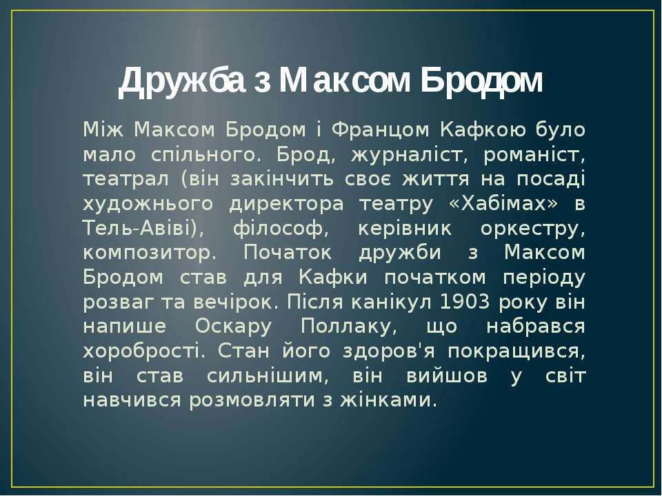 Дружба з Максом Бродом Між Максом Бродом і Францом Кафкою було мало спільного...