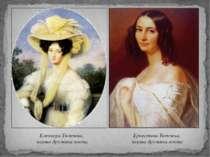 Елеонора Тютчева, перша дружина поета Ернестина Тютчева, перша дружина поета