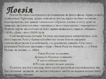 Поезія Тютчева означувалася дослідниками як філософська лірика, в якій, за ви...