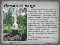 Після смерті Денисьєвої, у якій він звинувачував себе, Тютчев поїхав до сім'ї...