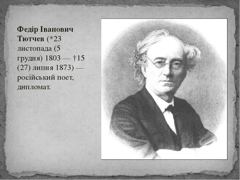 Федір Іванович Тютчев (*23 листопада (5 грудня) 1803 — †15 (27) липня 1873) —...