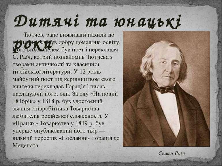Тютчев, рано виявивши нахили до навчання, здобув добру домашню освіту. Його в...