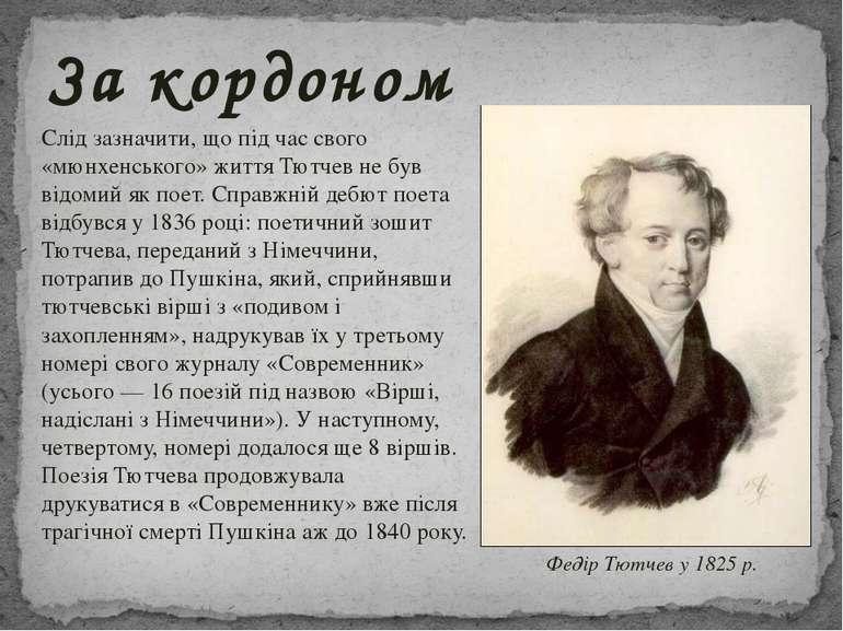 Слід зазначити, що під час свого «мюнхенського» життя Тютчев не був відомий я...