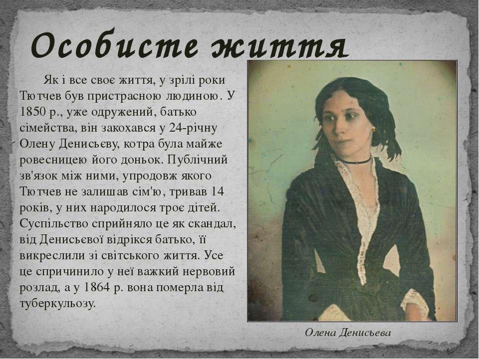 Як і все своє життя, у зрілі роки Тютчев був пристрасною людиною. У 1850 р., ...