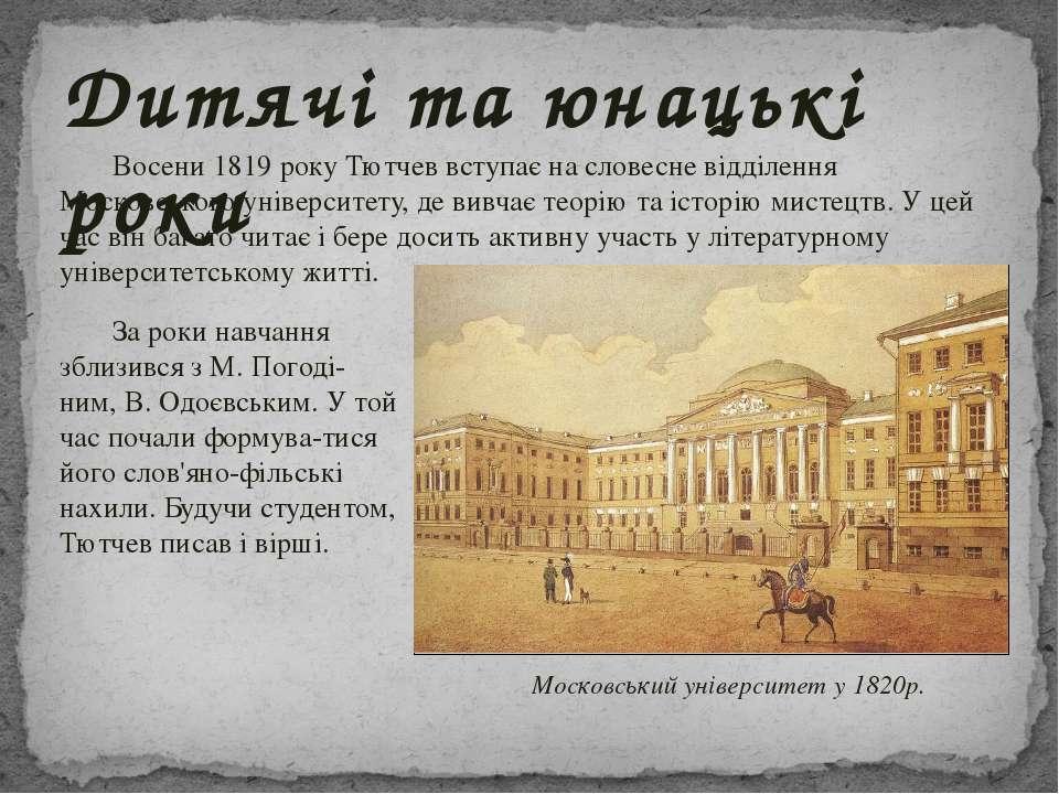 Восени 1819 року Тютчев вступає на словесне відділення Московського університ...