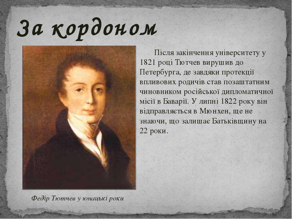 Після закінчення університету у 1821 році Тютчев вирушив до Петербурга, де за...