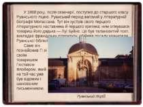 У 1868 році, після семінарії, поступив до старшого класу Руанського ліцею. Ру...