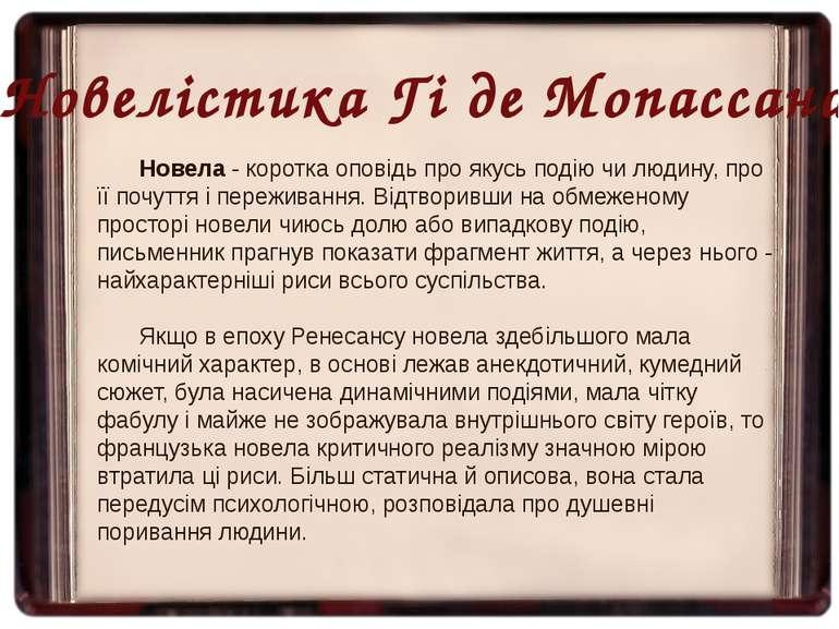 Новелістика Гі де Мопассана Новела - коротка оповідь про якусь подію чи людин...