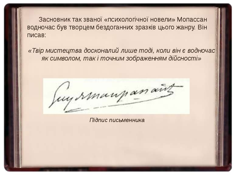 Засновник так званої «психологічної новели» Мопассан водночас був творцем без...