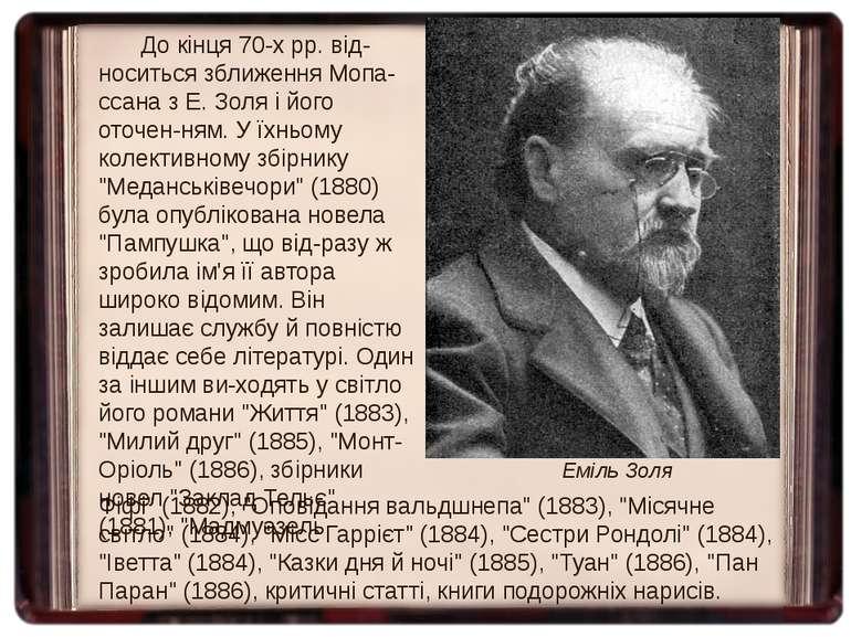 До кінця 70-х рр. від-носиться зближення Мопа-ссана з Е. Золя і його оточен-н...