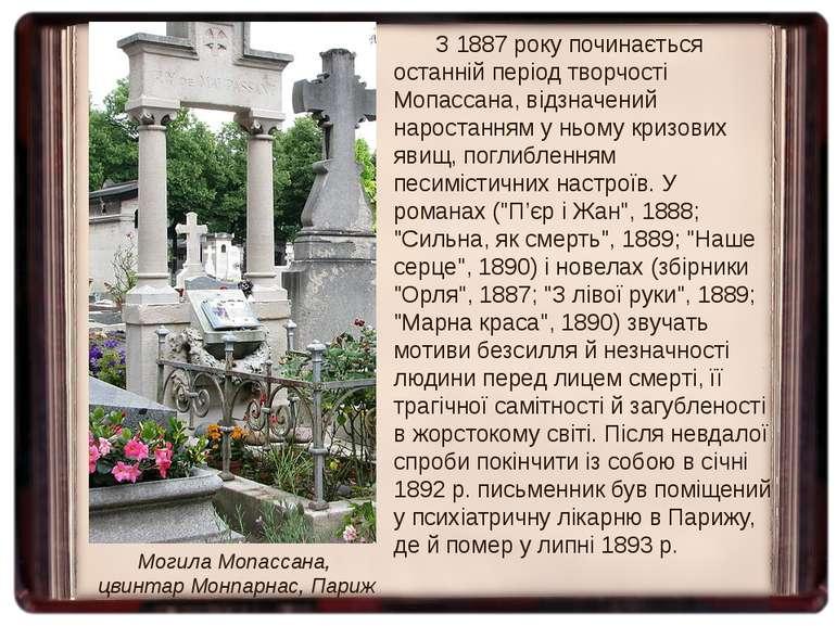 З 1887 року починається останній період творчості Мопассана, відзначений наро...