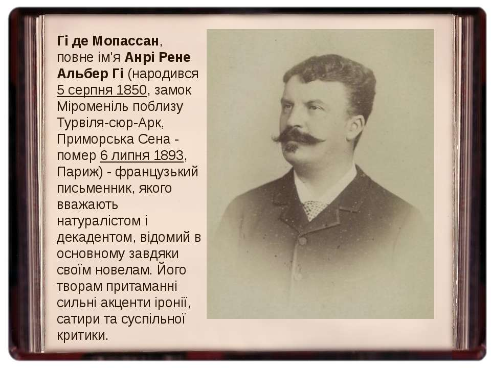 Гі де Мопассан, повне ім'я Анрі Рене Альбер Гі (народився 5 серпня 1850, замо...