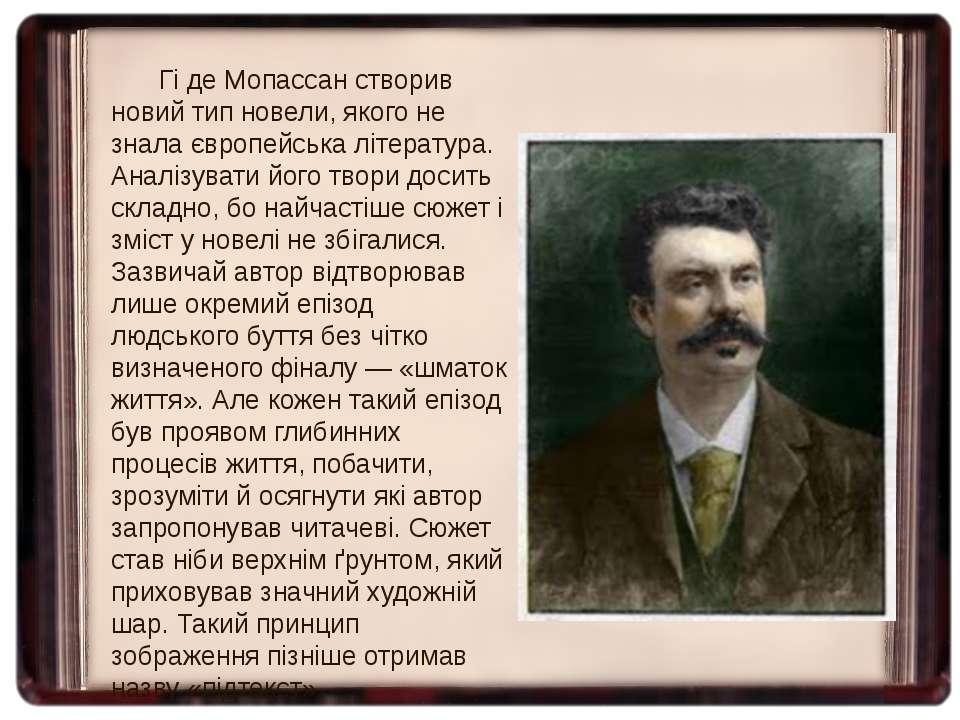 Гі де Мопассан створив новий тип новели, якого не знала європейська літератур...