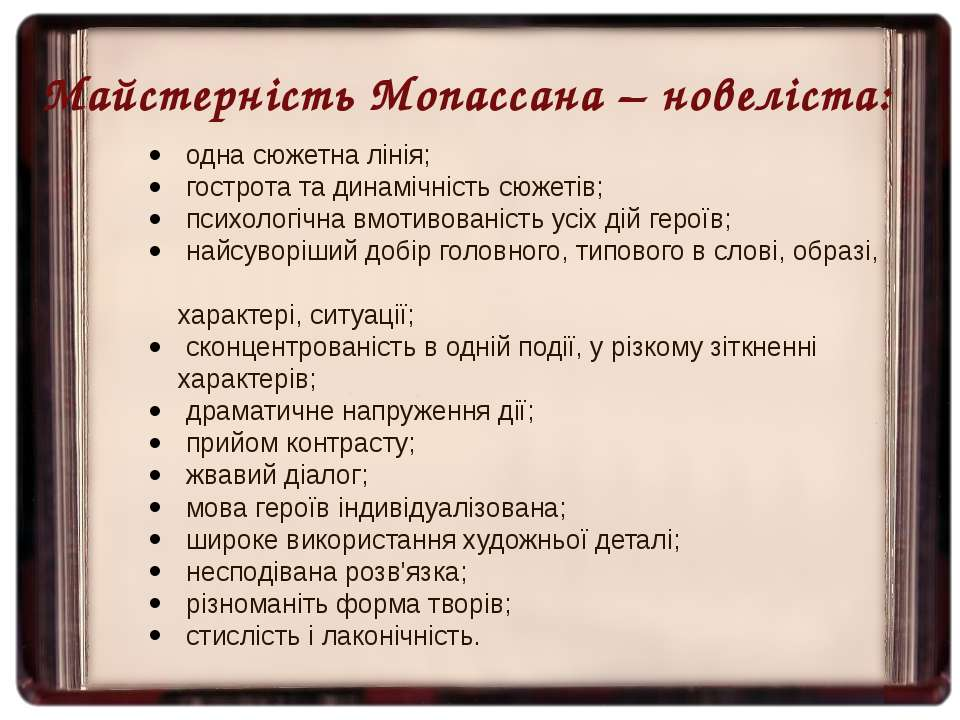Майстерність Мопассана – новеліста: одна сюжетна лінія; гострота та динамічні...