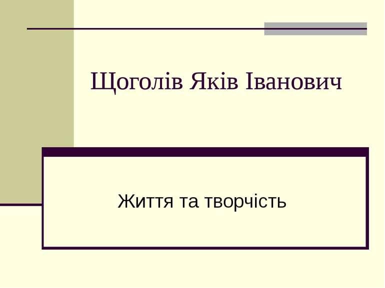 Щоголів Яків Іванович Життя та творчiсть