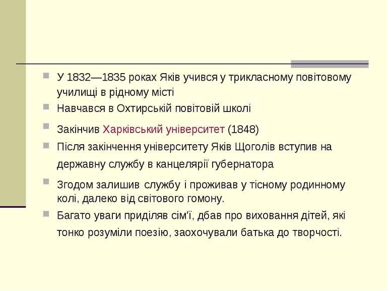 У 1832—1835 роках Яків учився у трикласному повітовому училищі в рідному міст...