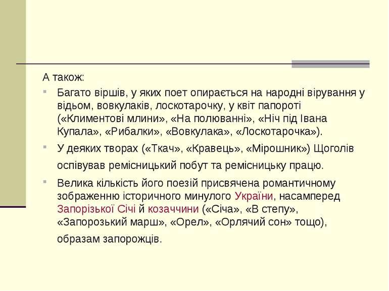 А також: Багато віршів, у яких поет опирається на народні вірування у відьом,...