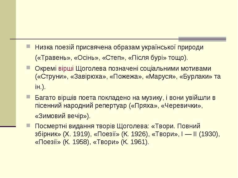 Низка поезій присвячена образам української природи («Травень», «Осінь», «Сте...