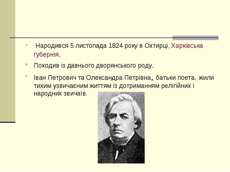 Народився 5 листопада 1824 року в Охтирці,Харківська губернія. Походив із да...