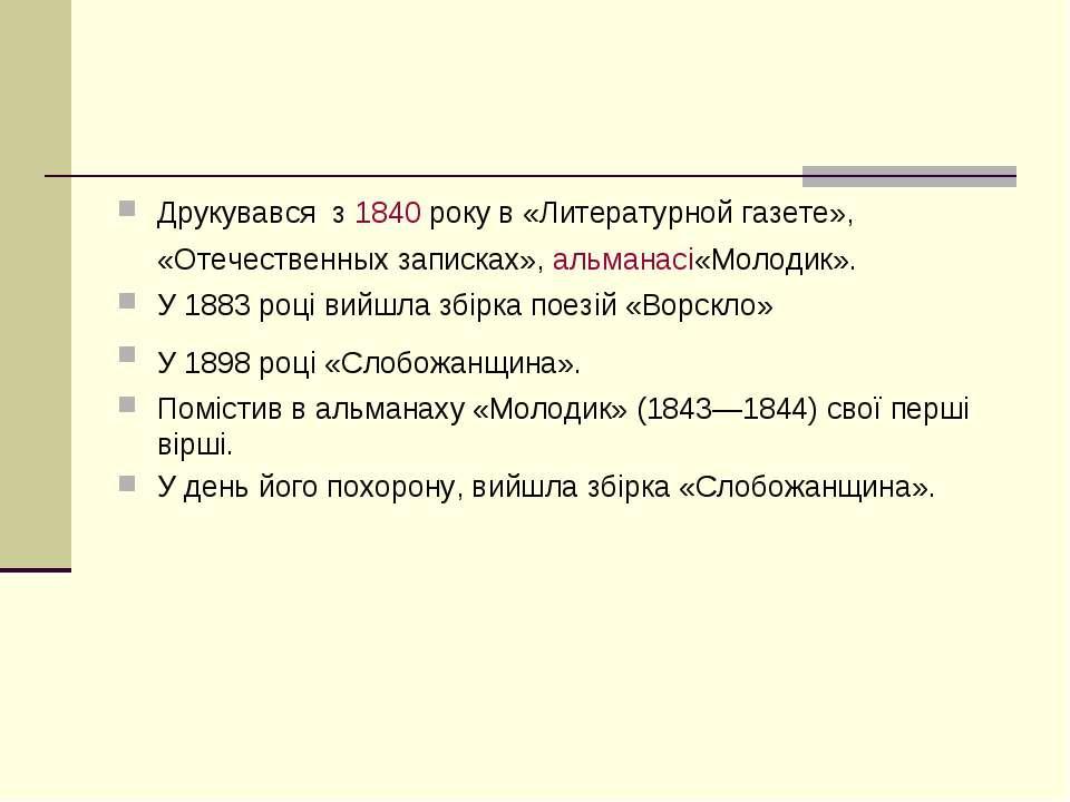 Друкувався з1840року в «Литературной газете», «Отечественных записках»,аль...