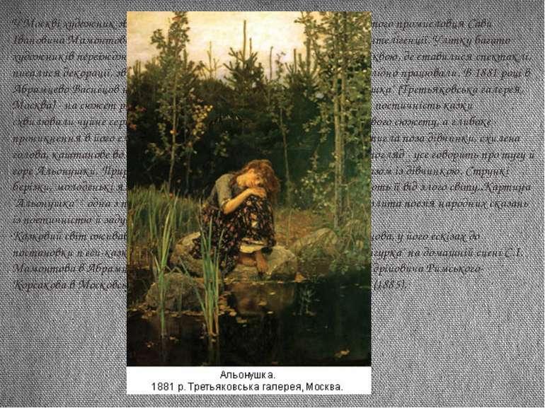 У Москві художник зближається з родиною відомого мецената, багатого промислов...