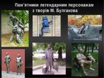 Пам'ятники легендарним персонажам з творів М. Булгакова