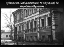 Будинок на Воздвиженській № 10 у Києві, де народився Булгаков