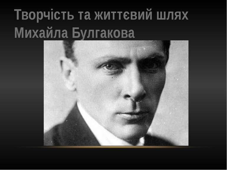 Творчість та життєвий шлях Михайла Булгакова