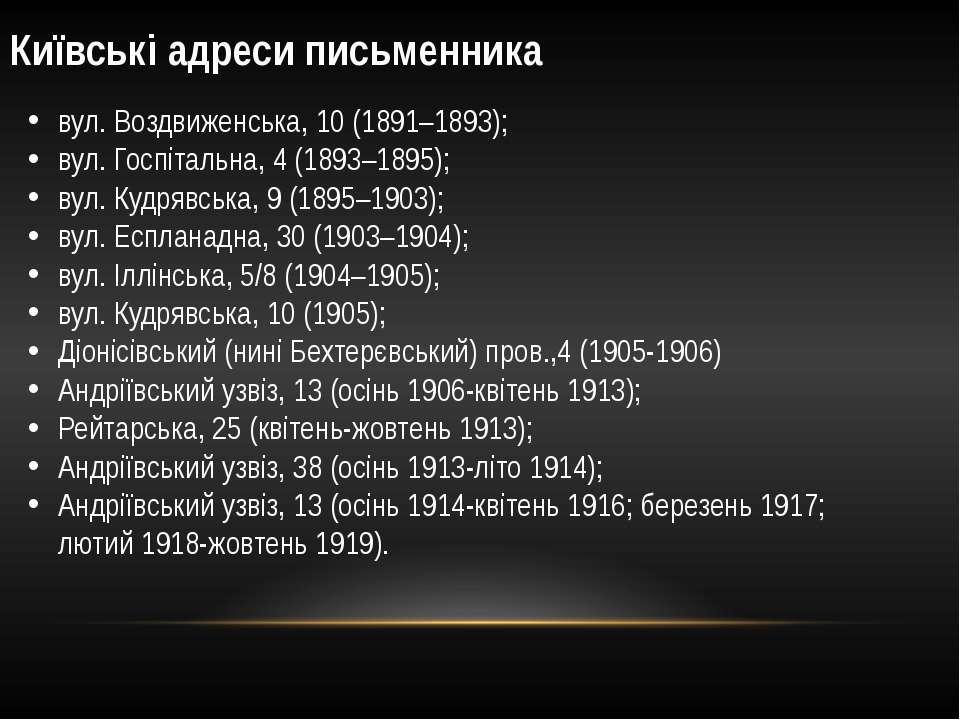 Київські адреси письменника вул. Воздвиженська, 10 (1891–1893); вул. Госпітал...