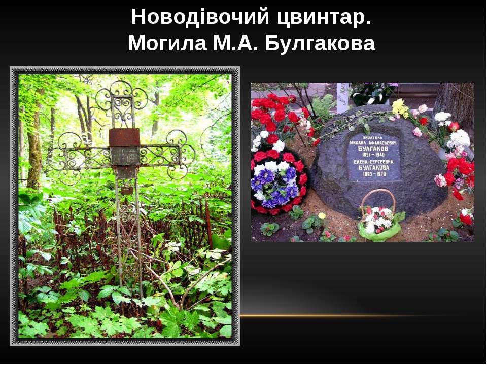 Новодівочий цвинтар. Могила М.А. Булгакова
