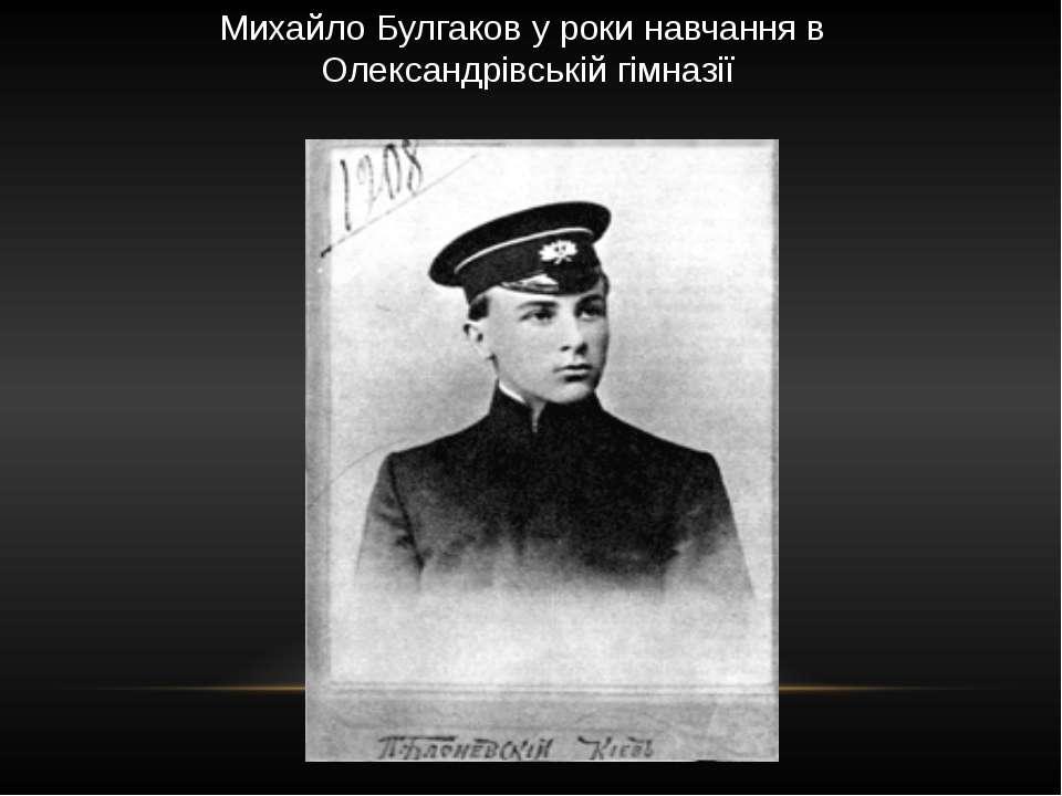 Михайло Булгаков у роки навчання в Олександрівській гімназії