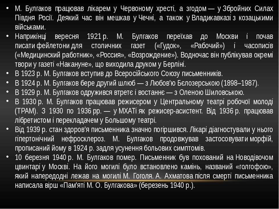 М. Булгаков працював лікарем у Червоному хресті, а згодом— уЗбройних Силах ...