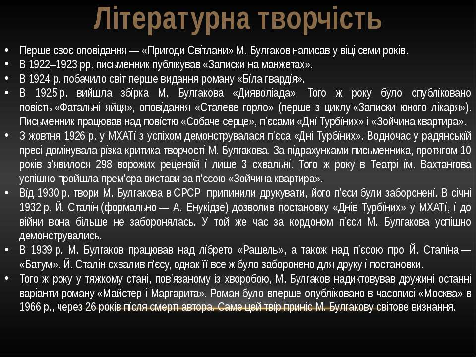 Літературна творчість Перше своє оповідання— «Пригоди Світлани» М. Булгаков ...