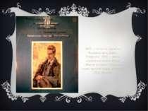 1893— початок дружби з Валерією фон Давід-Ронфельд. 1894— вихід першої поет...