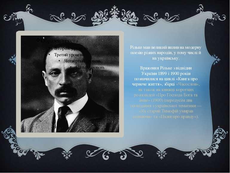 Рільке мав великий вплив на модерну поезію різних народів, у тому числі й на ...