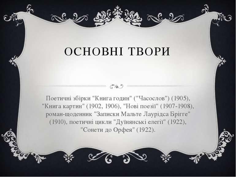 """ОСНОВНІ ТВОРИ Поетичні збірки """"Книга годин"""" (""""Часослов"""") (1905), """"Книга карти..."""